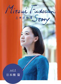 Mitsui Fudosan Story 三井不動産
