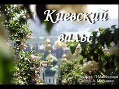▶ Киевский вальс - YouTube