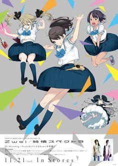 純情スペクトラ / Zwei Poster Design & Art direction:阿閉 高尚(草野剛デザイン事務所)