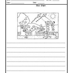 image result for chitra varnan worksheets for class 3 desktop pinterest worksheets. Black Bedroom Furniture Sets. Home Design Ideas