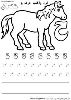 ح+حصان+لون+واكتب+حرف+ح+.jpg (597×843)