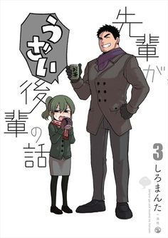 Senpai ga Uzai Kouhai no Hanashi Manga Read Manga Online Free, Comic News, Chapter 16, Comic Store, Manga Covers, Shiro, Light Novel, Happy Moments, A Comics