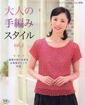 Мобильный LiveInternet Японский журнал по вязанию по.3936 | cimona2 - С крючком у домашнего очага. |