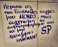 Greek Quotes, My Life, Life Quotes, Mindfulness, Reading, Walls, Products, Women, Quotes About Life