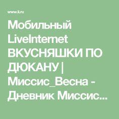 Мобильный LiveInternet ВКУСНЯШКИ ПО ДЮКАНУ   Миссис_Весна - Дневник Миссис_Весна  
