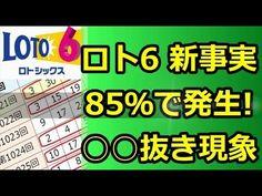 """衝撃 !『ロト6 』に新事実 ! 85%で発生する""""○○抜き現象""""を独占公開! - YouTube"""