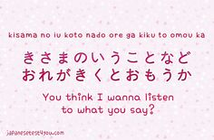Common Japanese Phrase in Manga / Anime Learn Japanese Words, How To Speak Japanese, Study Japanese, Japanese Kanji, Japanese Culture, Learning Japanese, Learning Italian, Sign Language Words, Language Quotes