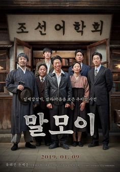 Korean Box Office for the Weekend ~ The number one movie this week is 'MAL-MO-E: The Secret Mission' (말모이). Good Recent Movies, Popular Movies On Netflix, Movies 2019, Hd Movies, Films, Netflix Streaming, Film Images, Korean Drama Movies, Watch Tv Shows