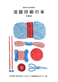 wool, drawing, two colour, print, mark making, sewing, hobby, fem, illustration