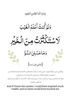 Islamic Designs, Quran Verses, Islam Quran, Holy Quran, Mosque, Words Quotes, Arabic Calligraphy, Arabic Calligraphy Art, Mosques