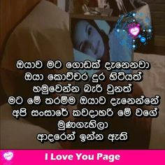 I Love You Photos Sinhala Impremedia Net