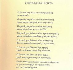 Greek Quotes, Writers, Life Is Good, Literature, Poems, Mindfulness, Love, Inspiration, Literatura