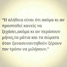 Sign Quotes, Movie Quotes, Poetry Quotes, Wisdom Quotes, Truth And Lies, Greek Words, Different Quotes, Greek Quotes, English Quotes
