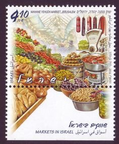 Markets in Israel - Mahane Yehuda Market, Jerusalem - New Israeli Educational Postage Stamps - Index 2016