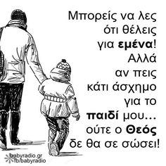Greek Quotes, Family Quotes, Parenting, Thoughts, Memes, Life, Meme, Quotes About Family, Childcare