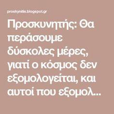 Προσκυνητής: Θα περάσουμε δύσκολες μέρες, γιατί ο κόσμος δεν εξομολογείται, και αυτοί που εξομολογούνται δεν κάνουν καθαρά εξομολόγηση Greek Language, Math Equations, Learning, Blog, Greek, Studying, Blogging, Teaching, Onderwijs