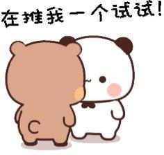 Cute Cartoon Images, Cute Love Cartoons, Panda Gif, Baby Panda Bears, Chibi Cat, Cute Gif, Funny Facts, Animated Gif, Hello Kitty