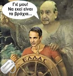 Funny Greek, Greeks, English Quotes, Funny Jokes, Funny Pictures, Lose Weight, Lol, Humor, Memes