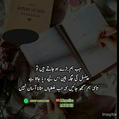 Invite Your Friends, Urdu Quotes, Cards Against Humanity, Invitations, Ads, Thoughts, Feelings, Life, Heart
