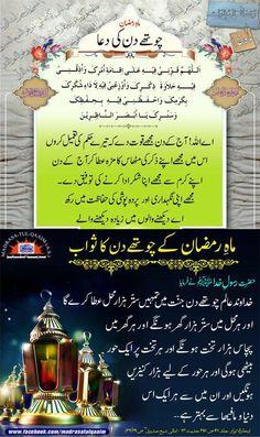 Ramzan Ramzan Dua, Islamic Books Online, Mola Ali, Islam Hadith, Ramadan Mubarak, Islamic Dua, Islamic Inspirational Quotes, Deen, 30 Day