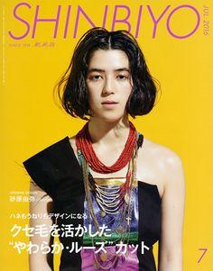 SHINBIYO 2016年7月号 / 新美容出版 OFFICIAL WEB SITE