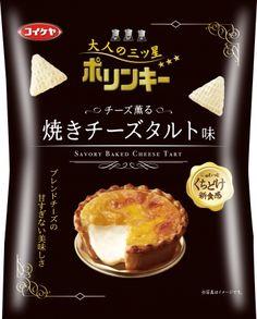 上質感が楽しめる大人の三ツ星ポリンキー チーズ薫る焼きチーズタルト味コンビニ限定発売