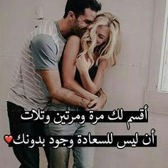 Sweet Love Quotes, Arabic Love Quotes, Love Is Sweet, My Love, Words Quotes, Qoutes, Life Quotes, Roman Love, Android Phone Wallpaper