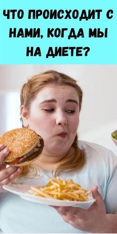 Полезно знать! Вы всегда хотели иметь на несколько килограммов меньше, или у вас проблемы, или вы беспокоитесь о 10 или более нежелательных килограммов? Это может быть достигнуто только при сбалансированной диете.