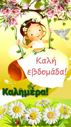 Happy New Week, Beautiful, Good Morning, Nice Asses