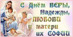 Поздравления с днем Веры, Надежды, Любови и матери их Софии