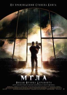 • Мгла \ The Mist (2007)