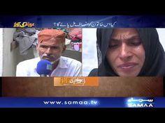 Awam Ki Awaz    20 Sept 2017 SAMAA TV