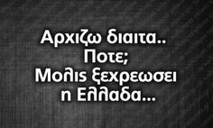 Lol Funny Pics, Funny Pictures, Funny Quotes, Funny Statuses, Greek Quotes, Jokes, Reading, Photos, Humor