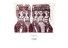 Hiromi Sumida Sumida 2013 Works