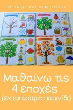 Μαθαίνω τις 4 εποχές (εκτυπώσιμο παιχνίδι) Preschool Forms, Preschool Education, Toddler Learning Activities, Montessori Activities, Teaching Kindergarten, Preschool Activities, Early Education, Bees For Kids, Art For Kids