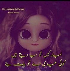 Funny Eid Mubarak, Eid Mubarak Quotes, Eid Quotes, Happy Eid Mubarak, Funny Study Quotes, Funny Quotes In Urdu, Cute Funny Quotes, Jokes Quotes, Muslim Love Quotes