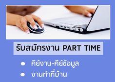 รับสมัครงาน Part Time ทําที่บ้าน (คีย์งาน-คีย์ข้อมูล) งานพิเศษเงินดี จ่ายรายสัปดาห์ http://xn--12cm2caicg2d8dra0dcbcc0cyxta4e.blogspot.com/2016/03/part-time.html