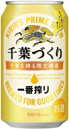 キリンビール 地域限定ビール 47都道府県の一番搾り 千葉づくり