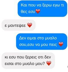 μηνυματα αγαπης για κινητο ελληνικα - Αναζήτηση Google All You Need Is Love, How Are You Feeling, Book Quotes, Life Quotes, Cute Messages, Love Text, Smart Quotes, Cute Texts, Tumblr Quotes