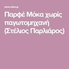 Παρφέ Μόκα χωρίς παγωτομηχανή (Στέλιος Παρλιάρος) Anorexia, Frozen Desserts, Ice Cream, Cooking, Greek, Heaven, Food, No Churn Ice Cream, Kitchen
