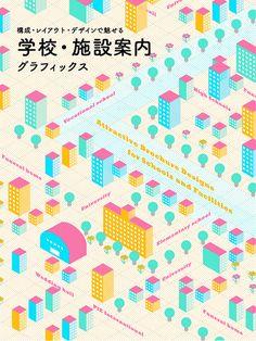 おすすめのデザイン本「構成・レイアウト・デザインで魅せる 学校・施設案内グラフィックス」