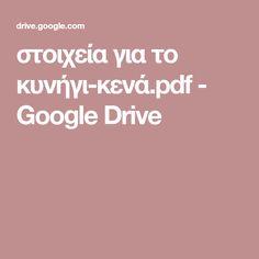 στοιχεία για το κυνήγι-κενά.pdf - Google Drive
