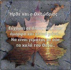 Καλό μήνα !!! Mina, God Loves Me, Happy Day, Seasons, My Love, Quotes, Movie Posters, Inspiration, Phone