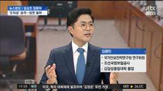 JTBC 뉴스 현장 방송 화면 갈무리