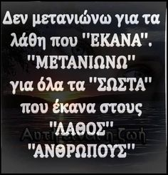 πολύ μεγάλη κουβέντα και απόλυτα σωστή!!! Wisdom Quotes, Me Quotes, Motivational Quotes, Funny Quotes, Inspirational Quotes, My Philosophy, Greek Quotes, Great Words, True Words