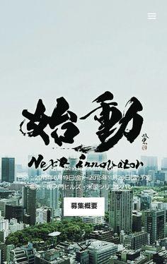最近書かせて頂いたロゴ 書道家・武田双雲 公式ブログ『書の力』