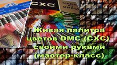 Вышивка крестом: Живая палитра ниток DMC (CXC) своими руками (мастер-класс)