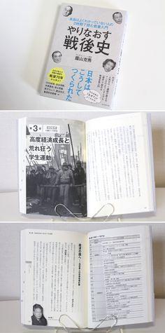 『やりなおす戦後史』ダイヤモンド社(2015/7/30)カバー、本文デザイン&DTP   book design / cover & Editorial