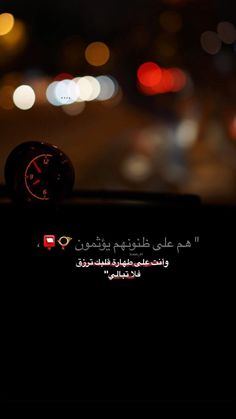 Quran Quotes Inspirational, Funny Arabic Quotes, Mood Quotes, Life Quotes, Arabic Phrases, Cover Photo Quotes, Beautiful Arabic Words, Pretty Quotes, Love Words