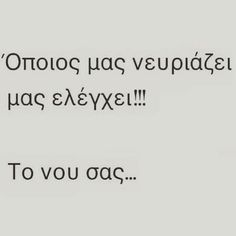 Smart Quotes, Me Quotes, Motivational Quotes, Family Rules, Interesting Quotes, Greek Quotes, Deep Thoughts, Revenge, Picture Quotes